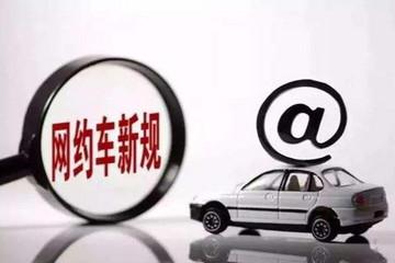 大力发展新型移动出行 上海5年内力争投放100万辆网约车