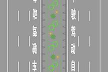 自動駕駛公路國標出爐 道路數字化大幕開啟