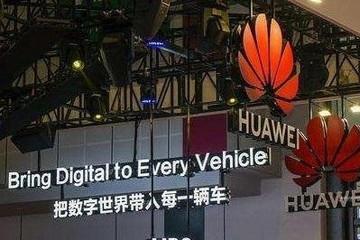 """华为与首批18家车企成立""""5G汽车生态圈"""""""