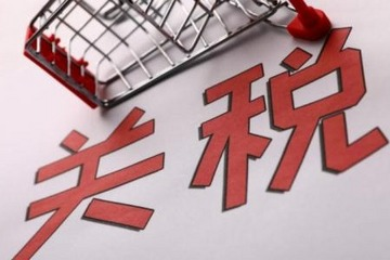 第二批对美加征关税排除清单出炉 涉及79项商品