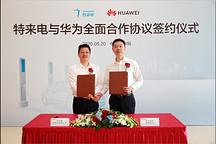 特來電與華為簽訂全面合作協議 致力打造智能充電網絡