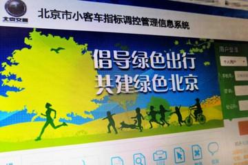 十大方面 官方解读北京小客车摇号新政
