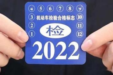 机动车检验标志电子化将实现全国覆盖