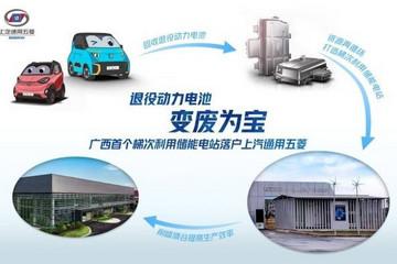 退役动力电池变废为宝,广西首个梯次利用储能电站投用