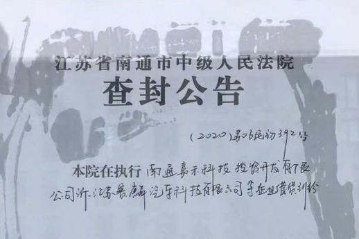 拜腾/赛麟/博郡的启示录 江苏省新能源投资之痛