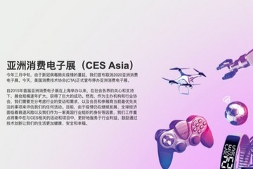 亚洲消费电子展CES Asia宣布停办