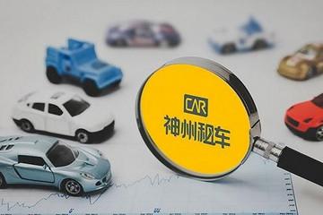 上汽终止收购神州租车 北汽拟重启收购计划