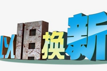 """深圳将于8月启动""""以旧换新""""汽车购置奖励项目"""