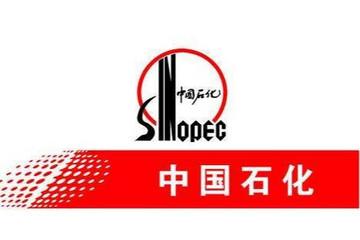 中国石化:燕山石化与北汽集团签订战略合作框架协议