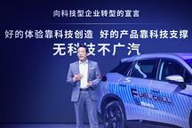 广汽将投资成立石墨烯公司 推进技术商业化