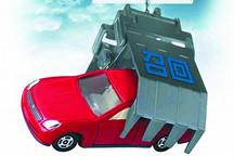 七部委发布《报废机动车回收管理办法实施细则》