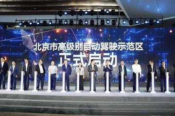 全球首个网联云控式高级别自动驾驶示范区将于北京经开区成立
