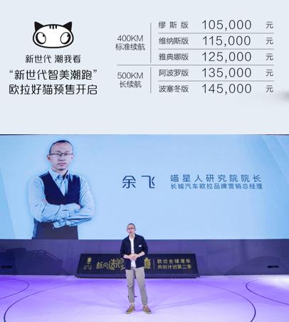 预售10.5万元起 欧拉好猫开启预订