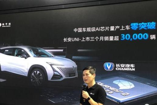 爆款车型背后的中国芯:地平线发布征程3,挑战国际巨头,2022年冲击百万片出货