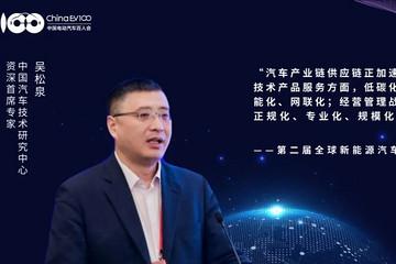 吴松泉:从五个方面看汽车产业链、供应链的总体形势
