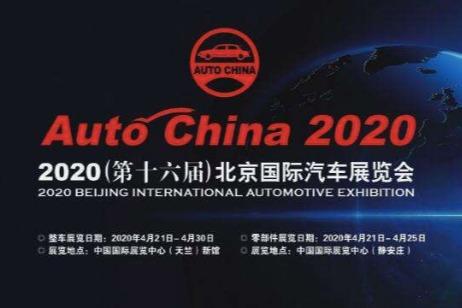 北京车展,晦暗的黎明