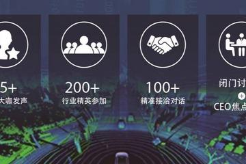 2020激光雷达前瞻技术展示交流会12月沪上起航