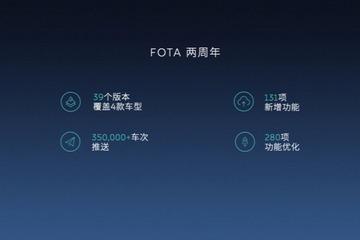 常用常新 蔚来FOTA远程固件升级上线两周年
