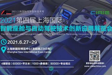 CIAIE 2021第四届国际智能座舱与自动驾驶技术创新应用展览会 正式定档