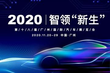 智领新生 | 2020广州车展专题