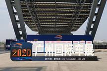 足不出户,带您了解2020广州车展重磅新车TOP10