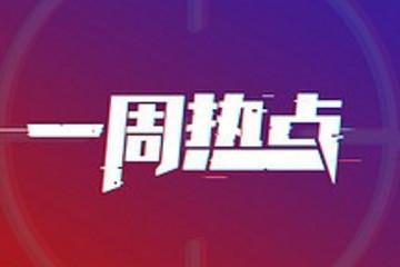 一周热点 | 2020广州车展开幕;广汽埃安Y全球首发;滴滴发布定制网约车D1
