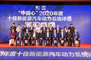 """""""中国心""""2020年度获奖十佳新能源汽车动力系统产品力提升"""