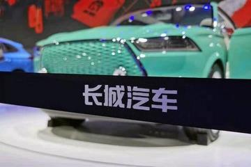 """长城汽车将推高端智能电动汽车品牌""""沙龙"""""""
