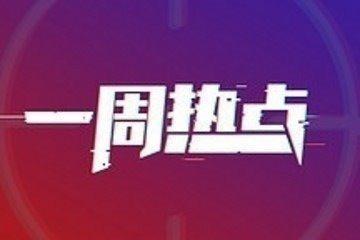 一周热点 | 第13批新能源车型推荐目录发布;上海继续免费发放新能源车牌;东风启辰陨落