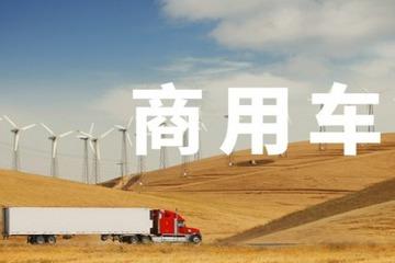 商用车电动化与智能化进程提速