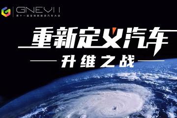 升维之战 GNEV11全球新能源汽车大会1月27日即将线上直播