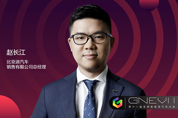 GNEV11 | 比亚迪赵长江:智能汽车正成为新能源汽车发展的第二轮引擎