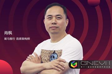斑马智行肖枫:操作系统成为软件定义汽车的核心基础