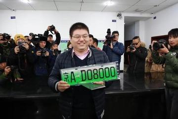 北京上半年小客车指标申请3月8日截止,5月26日配置新能源指标