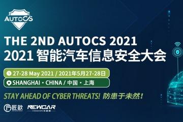 2021智能汽车信息安全大会5月27日召开