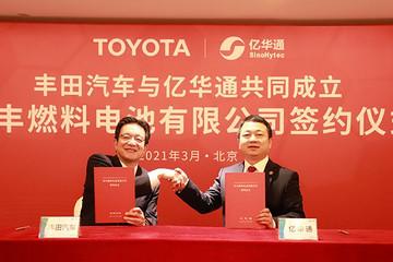 亿华通与丰田合资成立华丰燃料电池公司