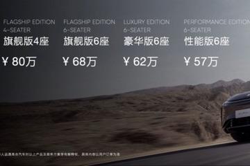 售价57万起 高合HiPhi X新车型上市