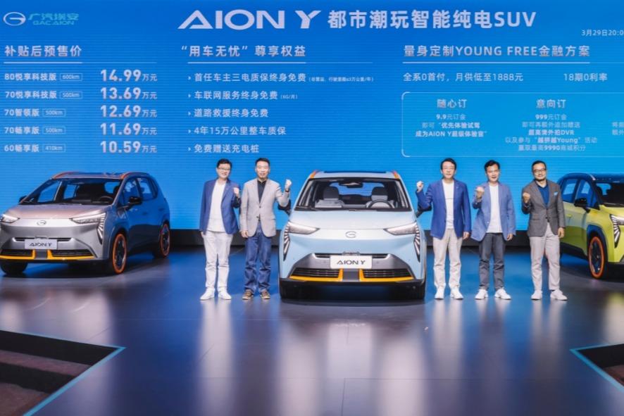 """广汽埃安纯电SUV AION Y开启预售 首搭""""弹匣电池"""""""
