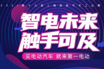 智电未来·触手可及——2021上海车展专题