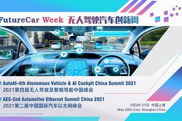 2021第四届无人驾驶及智能驾舱中国峰会将于5月在沪盛大召开