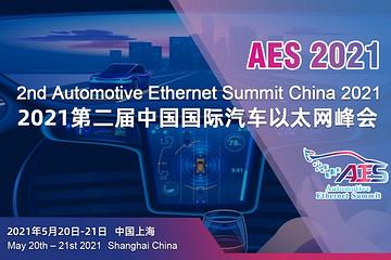 2021第二届中国国际汽车以太网峰会将于5月在沪盛大召开