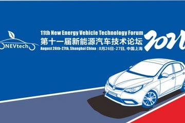 第十一届新能源汽车技术论坛2021
