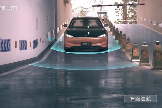 恒驰发布L4级自动泊车系统 恒大造车再提速