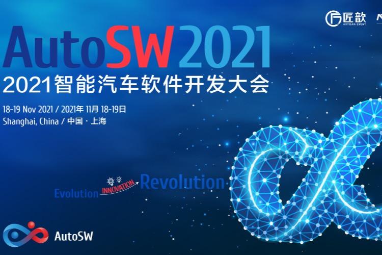 """""""进化 · 创新 · 革命""""——来自AutoSW 2021智能汽车软件开发大会AutoSW的邀请函"""