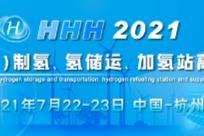 百家氢气核心企业聚集 HHH制氢储运加大会即将在杭召开