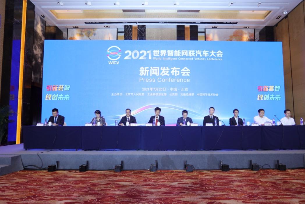 2021世界智能网联汽车大会 将于9月25日至28日在京举办