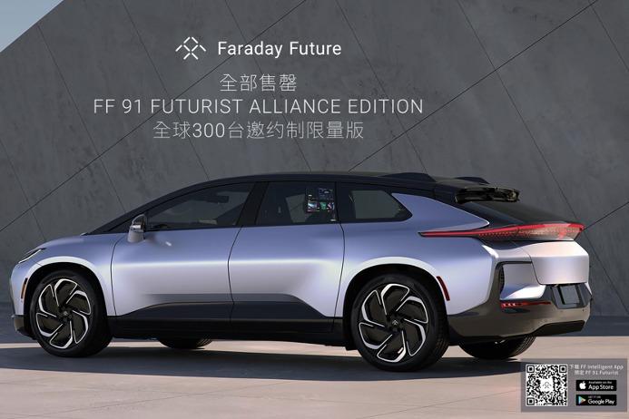 FF官宣:全球300台邀约制限量版FF 91未来主义者联盟版全部售罄