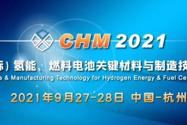 倒计时27天,这些企业将出席2021中国(国际)氢能、燃料电池关键材料与制造技术高峰论坛
