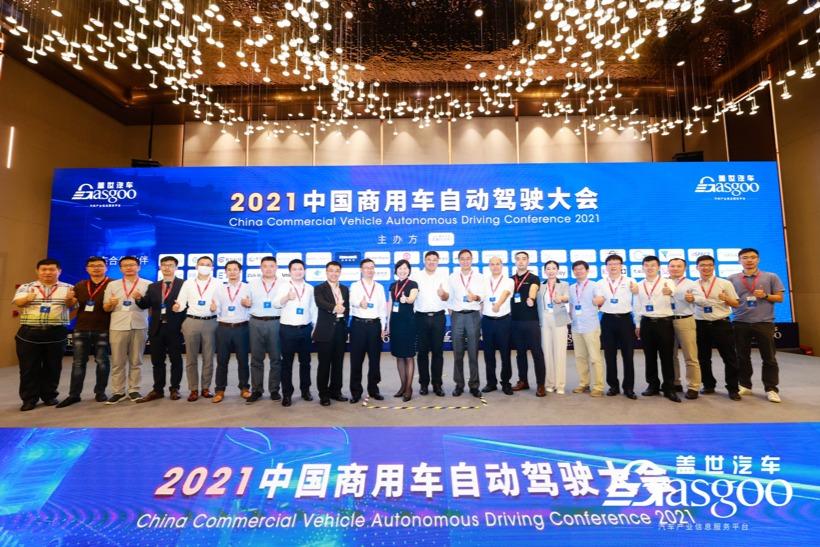 2021中国商用车自动驾驶大会圆满落幕!