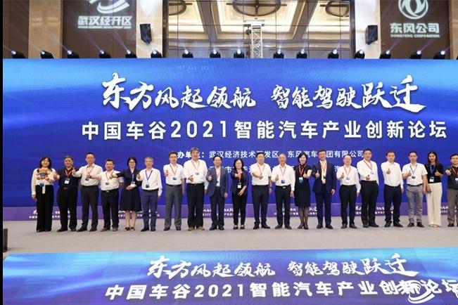 武汉经开区携手东风公司,中国车谷2021智能汽车产业创新发展论坛在武汉启幕